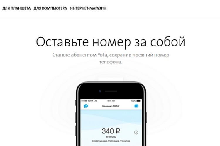 Как перейти с Мегафона на Йоту с сохранением номера