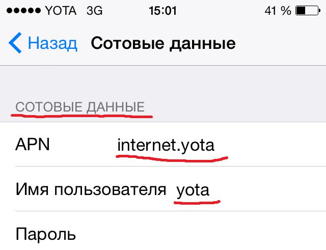 Нaстройка параметров apn Yota